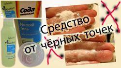 effektivnoe_sredstvo_ot_chernyx_tochek_na_nosu__2
